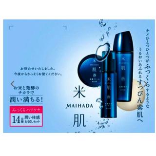 コーセー(KOSE)の  米肌-MAIHADA- 潤い体感セット (肌潤トライアルセット 新品(サンプル/トライアルキット)