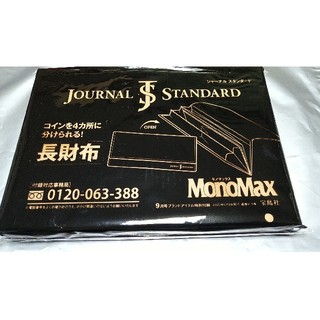 ジャーナルスタンダード(JOURNAL STANDARD)の長財布 MonoMax  2020年 9月号【付録】ジャーナルスタンダード(長財布)