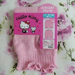 ハローキティ(ハローキティ)のM~L【Hello Kitty あったかパンツ】未使用/タグ付き/ピンク(アンダーシャツ/防寒インナー)