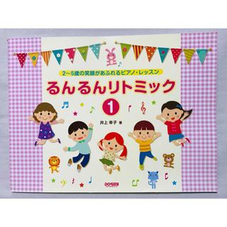 るんるんリトミック 2~5歳の笑顔があふれるピアノ・レッスン 1(童謡/子どもの歌)