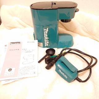 マキタ(Makita)のマキタ 充電式コーヒーメーカー(コーヒーメーカー)