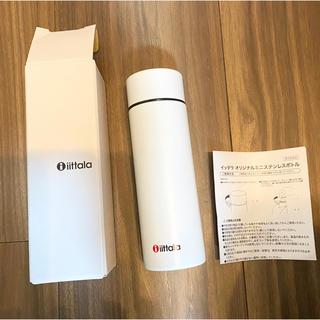 イッタラ(iittala)のイッタラ ノベルティ 水筒 タンブラー 未使用品 ホワイト(タンブラー)
