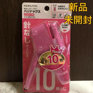 コクヨ(コクヨ)の【新品未開封】コクヨ ハリナックス 針なしステープラー ハンディ10枚 ピンク(オフィス用品一般)