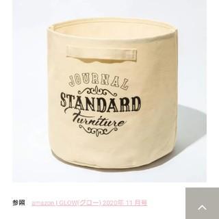 ジャーナルスタンダード(JOURNAL STANDARD)のグロウGLOW付録ジャーナルスタンダード収納バック(バスケット/かご)