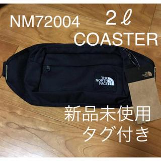 THE NORTH FACE - 【新品未使用】ノースフェース コースター ウエストバッグNM72004 ブラック