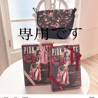 ピンクハウス(PINK HOUSE)のピンクハウス♡雑誌付録バック新品未使用(ショルダーバッグ)
