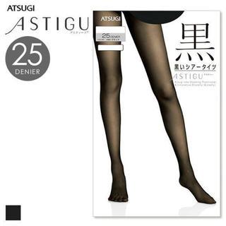 Atsugi - 【2足セット】アスティーグ 黒 シアータイツ 25デニール ブラック M-L
