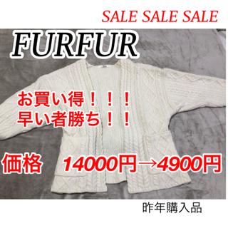 ファーファー(fur fur)の【早い者勝ち!】FURFUR ニットカーディガン(カーディガン)