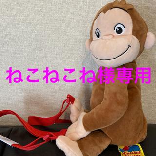 セガ(SEGA)のねこねこね様専用【新品】おさるのジョージぬいぐるみリュック(リュックサック)
