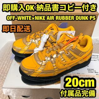 ナイキ(NIKE)の希少20cm オフホワイト ナイキ エア ラバー ダンク PS dunk(スニーカー)