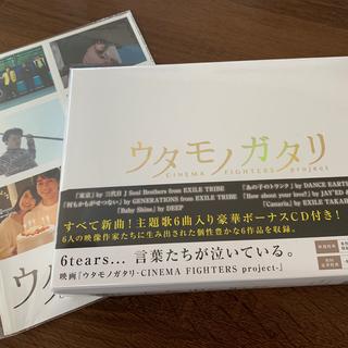 エグザイル トライブ(EXILE TRIBE)のウタモノガタリ-CINEMA FIGHTERS project-(ボーナスCD+(日本映画)