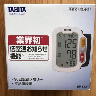 タニタ(TANITA)のタニタ 手首式 血圧計(その他)