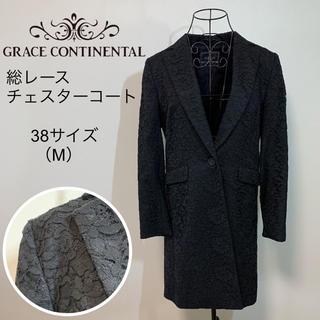 グレースコンチネンタル(GRACE CONTINENTAL)の希少 美品 グレースコンチネンタル 総レース チェスターコート 38サイズ M黒(チェスターコート)