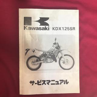 カワサキ(カワサキ)のカワサキ サービスマニュアル kdx125  マニュアル 2st(カタログ/マニュアル)