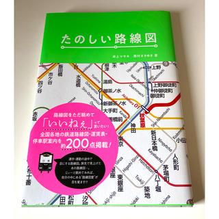 さぼ様専用 たのしい路線図(地図/旅行ガイド)