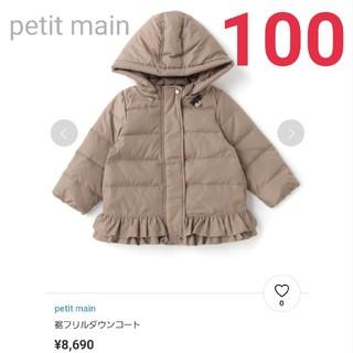 プティマイン(petit main)のプティマイン 裾フリルダウンコート(コート)