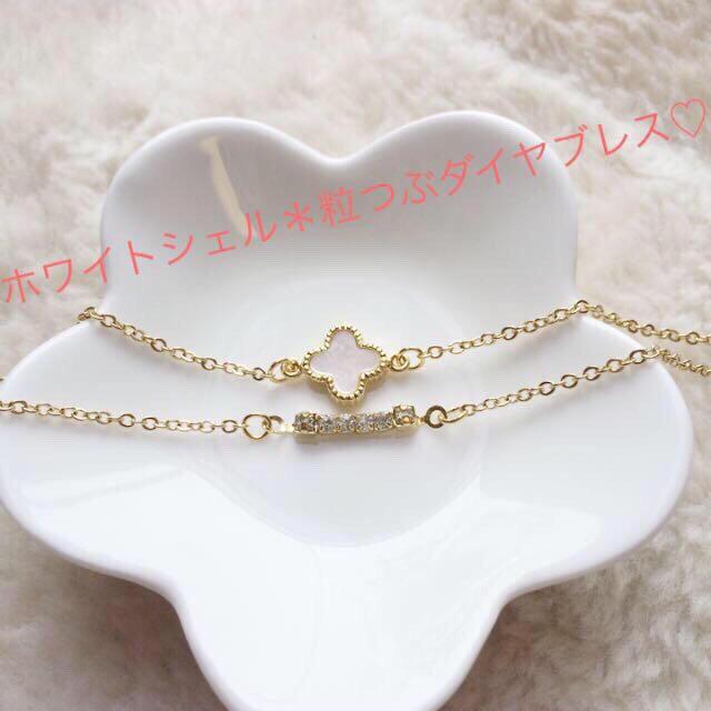 ホワイトシェル*粒つぶダイヤブレス♡ ハンドメイドのアクセサリー(ブレスレット/バングル)の商品写真