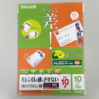 マクセル(maxell)の【モリツグ様専用】maxell 名刺用紙 A4サイズ10面 8シート入(オフィス用品一般)