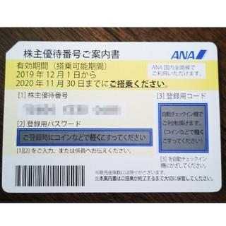 エーエヌエー(ゼンニッポンクウユ)(ANA(全日本空輸))のANA 株主優待券(2枚の販売も可能)(航空券)