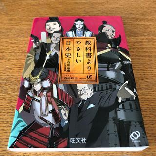 オウブンシャ(旺文社)の教科書よりやさしい日本史(語学/参考書)