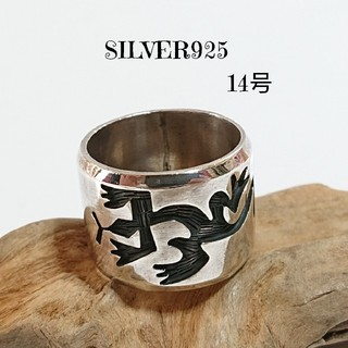 0353 SILVER925 蜥蜴リング14号 シルバー925 リザード トカゲ(リング(指輪))