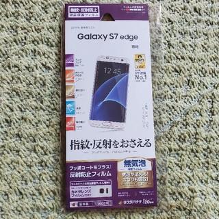 ギャラクシー(Galaxy)のGalaxy S7 edge / 液晶保護フィルム / 画面保護(保護フィルム)