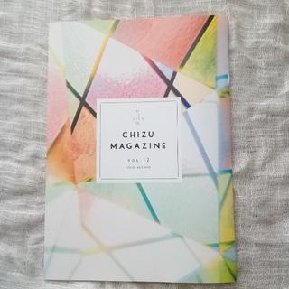 スマップ(SMAP)の新しい地図 会報 CHIZU MAGAZINEvol.12 2020AUTUMN(アイドルグッズ)