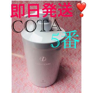 COTA I CARE - COTAiCARE コタアイケア トリートメント 5番