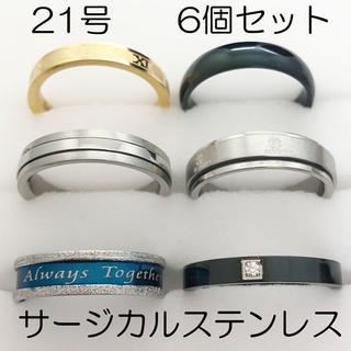 21号 サージカルステンレス 高品質 まとめ売り リング 指輪 ring182(リング(指輪))
