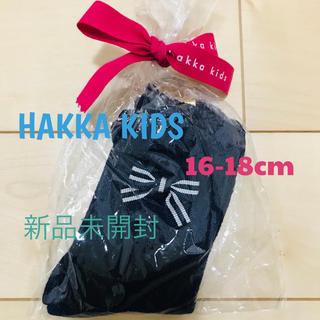 ハッカキッズ(hakka kids)の新品未開封☆HAKKA KIDS ハッカキッズ☆16-18cm☆靴下(靴下/タイツ)