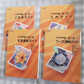 NEC - ワープロ 「NEC 文豪ミニ5SV」の説明書【送料込】