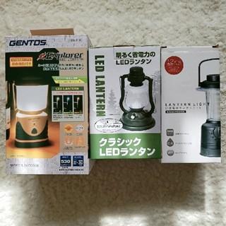 ジェントス(GENTOS)のジェントス  ランタン 3種セット(ライト/ランタン)