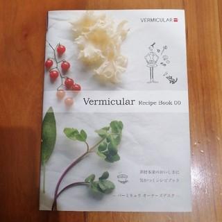 バーミキュラ(Vermicular)のVermicular バーミキュラ レシピブック 00(料理/グルメ)