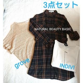 エヌナチュラルビューティーベーシック(N.Natural beauty basic)のレディース3点まとめセット チュニックシャツ・7分袖カットソー・ラメニット(シャツ/ブラウス(長袖/七分))