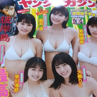 ヤングマガジン 2020年 10/26号最新号no.46(アート/エンタメ/ホビー)