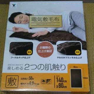 ヤマゼン(山善)のYAMAZEN 山善 電気敷毛布(電気毛布)