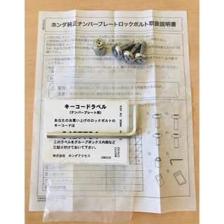 ホンダ(ホンダ)のホンダ トヨタ 2つセット 純正 ナンバープレートロック (セキュリティ)