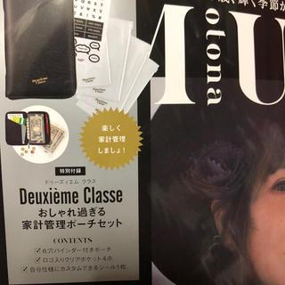 ドゥーズィエムクラス(DEUXIEME CLASSE)のドゥーズィエムクラス 家計管理ポーチ(財布)