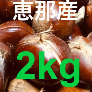 【今年ラスト1箱】恵那  栗 2Lサイズ以上 2㎏  無農薬(野菜)