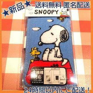 スヌーピー(SNOOPY)の★新品★ピーナッツ スヌーピーSNOOPY多機種対応型 スマホカバー  ケース(iPadケース)