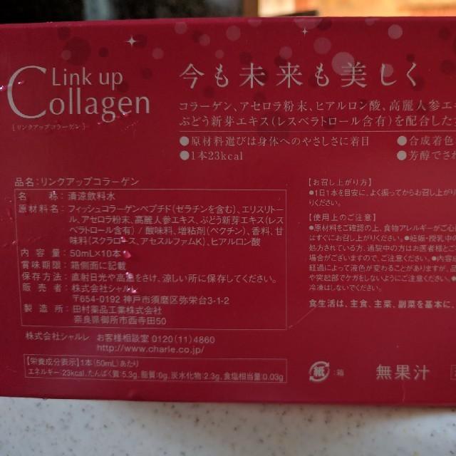 シャルレ(シャルレ)のシャルレリンクアップコラーゲン  3箱 食品/飲料/酒の健康食品(コラーゲン)の商品写真