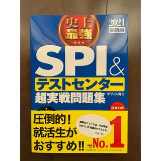 史上最強SPI&テストセンター超実戦問題集 2021最新版(ビジネス/経済)
