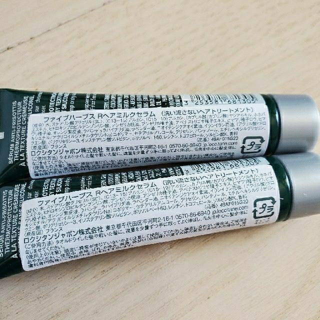 L'OCCITANE(ロクシタン)のロクシタン ファイブハーブス Rヘアミルクセラム コスメ/美容のヘアケア/スタイリング(ヘアケア)の商品写真