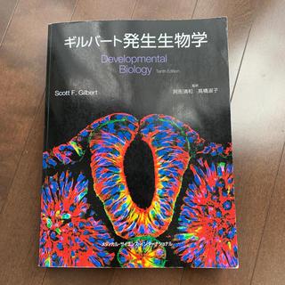 ギルバ-ト発生生物学(科学/技術)