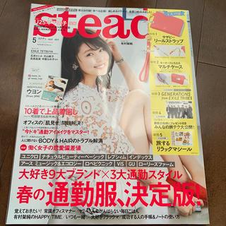 Steady. (ステディ) 2017年 05月号(ファッション)