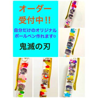 鬼滅の刃 オリジナルボールペン(その他)