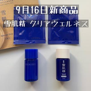セッキセイ(雪肌精)のコーセー 雪肌精 クリアウェルネス / 薬用 雪肌精 サンプル(化粧水/ローション)