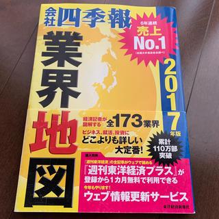 会社四季報業界地図 2017年版(その他)