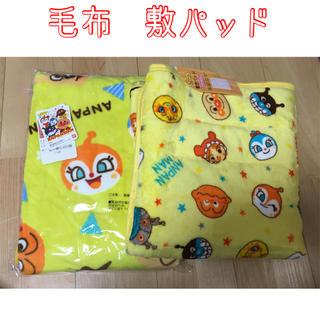 バンダイ(BANDAI)のアンパンマン 毛布 ブランケット 敷カバー 新品 お昼寝(毛布)