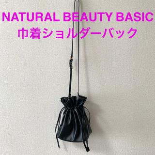 ナチュラルビューティーベーシック(NATURAL BEAUTY BASIC)のNatural Beauty Basic 2way エコレザー巾着ショルダー(ショルダーバッグ)